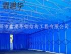 全上海专业定做厂房大型仓库蓬 推拉雨棚 移动帐篷