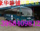 从~温州到汉中客车 卧铺 汽车(15825669926)