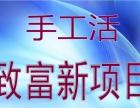 上海手工活外发加工加盟