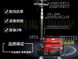 移动式应急发电机照明车全方位自动升降泛光探照工作灯照明灯塔