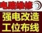 北京强电施工改造,家庭公司强弱电改造,灯具开关配电箱安装维修