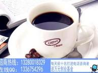 蓝湾咖啡加盟费多少钱/咖啡加盟