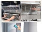 家电清洗:油烟机、空调、洗衣机、热水器、冰箱清洗