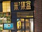 米集合 重庆米集合加盟费多少-米集合创意快餐加盟招商