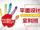 淮安平面设计,网页设计,PS培训班