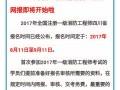 一级消防工程师报名开始了滨州大立培训
