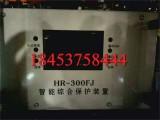 HR-300FJ智能综合保护装置+全国包邮