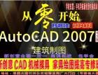 龙华清湖哪里有建筑CAD培训3D室内设计零基培训学校