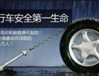 防扎,防漏,自修补 安全龙牌轮胎 全国招:加盟/代理/合作商