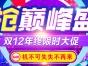 上海科技宽带优惠安装60兆480元/年,100兆580元/年