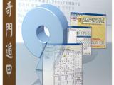 原装台湾奇门遁甲三式软件,NCC-906 五术星侨软件,终身免费