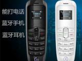 手机伴侣蓝牙拨号器 迷你超小手机立体声车载蓝牙耳机智能小手机