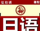 河大华夏日语培训开班了!!