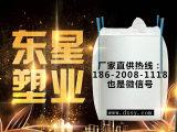 浏阳吨袋/生产厂家——【荐】价位合理的吨袋