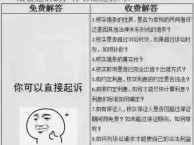 广州天河区离婚律师