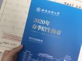 西南财经大学网教2020年秋季班招生中成人专科本科门槛低