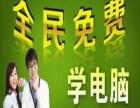 邵阳电脑培训免费指导