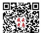 云南理工类、建筑类成人高考报名指南