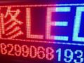 专业快速上门制作安维修LED显示屏 改屏移屏广告牌