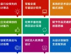 上海平面设计培训吗,广告设计培训学校