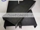 碳纤维制品 碳纤维大型槽钢