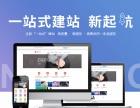 网站建设免费赠送域名空间备案 网络推广,网页设计