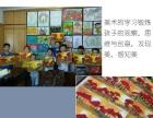 郴州中小学生书法 美术暑期培训班哪家好