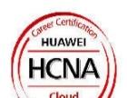 HCNA-Cloud(云计算工程师)