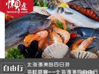 海鲜盛宴 北海涠洲岛美食之旅自由行4日游 懒途度假旅游