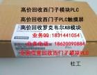 高价回收西门子P LC模块