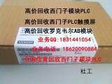 高价回收闲置西门子plc模块+AB模块
