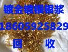 漳州废旧金属回收-镀金废料回收15960291219