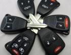 衡阳立新配汽车遥控钥匙/大众/别克/马自达