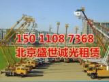 北京高空作业车租赁升降车出租高空车租赁
