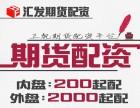 汇发网期货配资-200元起配-手续费1.2倍起-收费加盟!
