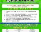 小学教师资格证 对外汉语教师资格证