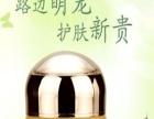 丹莱化妆品 丹莱化妆品加盟招商