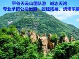 北京玻璃栈道在哪 平谷天云山玻璃栈道一日游 平谷天云山风景区