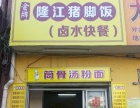 金牌隆江猪脚饭(卤水快餐)