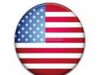 快速办理美国十年签证申请,专业陪同,出签率高
