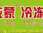 依蒙(盟江)加盟 快餐 投资金额 1-5万元