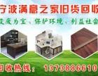 宁波高价回收旧地板家具家电空调回收