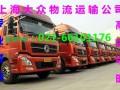上海哪家物流公司最好最专业正规请找大众物流公司