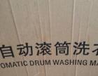 出售全新未开封新洗衣机