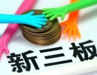 深圳新三板总承新三板终端新三板代理 新三板资方