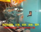 南昌二手发电机组收购,南昌回收柴油发电机公司