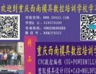 学数控CNC编程,ug模具设计到重庆西南模具学校