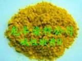 碱性染料 碱性嫩黄O