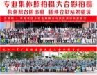 惠州集体照拍摄专业照片后期处理照片冲印