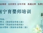 2017年广西南宁高级月嫂育婴师证怎么考,需要什么材料